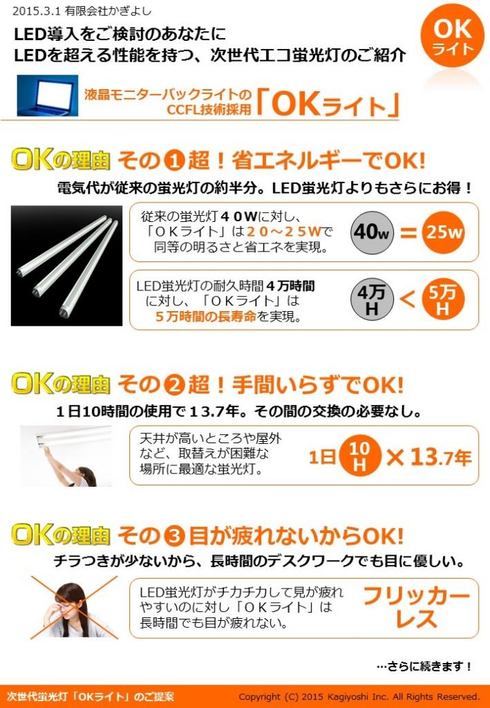 OKL_slide01
